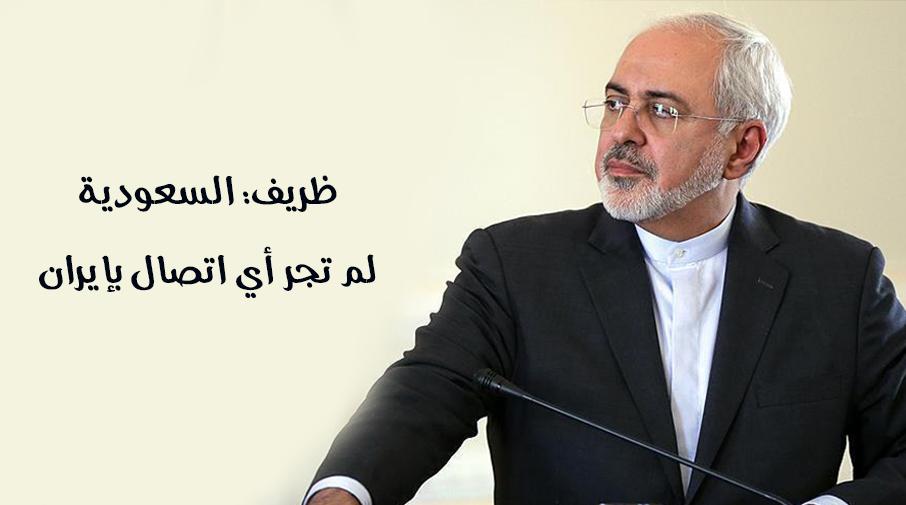 ظريف: السعودية لم تجر أي اتصال بإيران