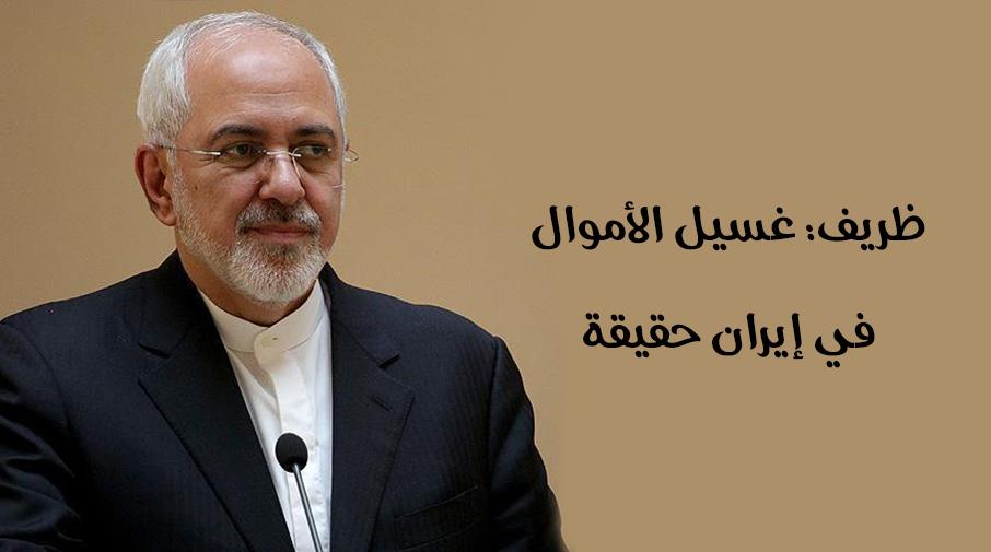 ظريف: غسيل الأموال في إيران حقيقة