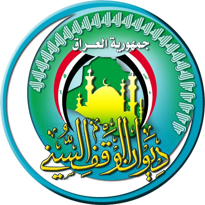 علماء دين عراقيون يدعون إلى
