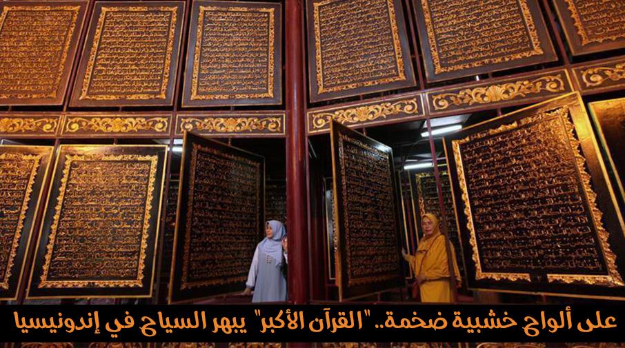"""على ألواح خشبية ضخمة.. """"القرآن الأكبر"""" يبهر السياح في إندونيسيا"""