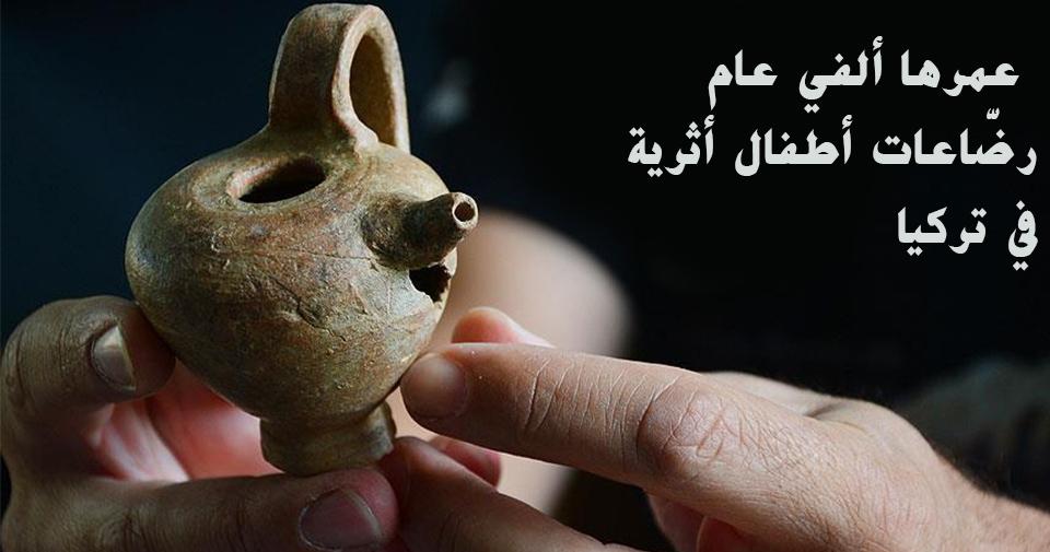 عمرها ألفي عام .. رضّاعات أطفال أثرية في تركيا