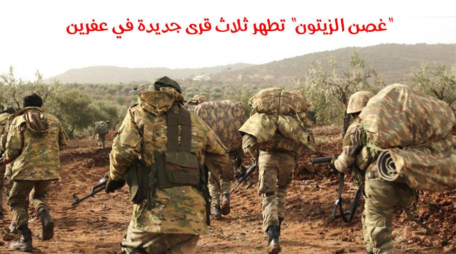 """""""غصن الزيتون"""" تطهر ثلاث قرى جديدة في عفرين"""