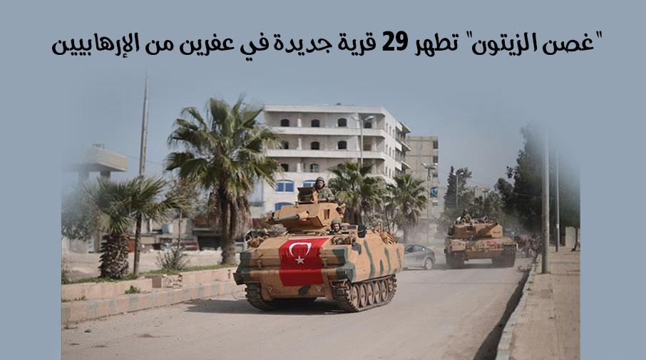 """""""غصن الزيتون"""" تطهر 29 قرية جديدة في عفرين من الإرهابيين"""