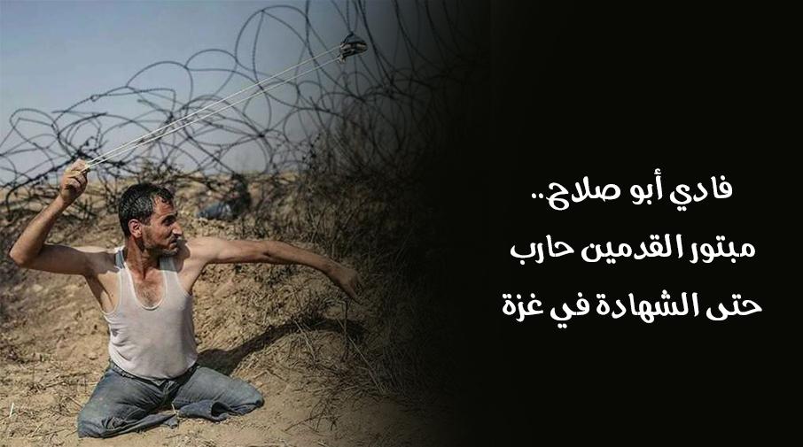 فادي أبو صلاح.. مبتور القدمين حارب حتى الشهادة في غزة