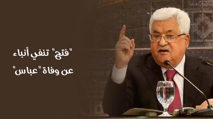 """""""فتح"""" تنفي أنباء عن وفاة """"عباس"""""""