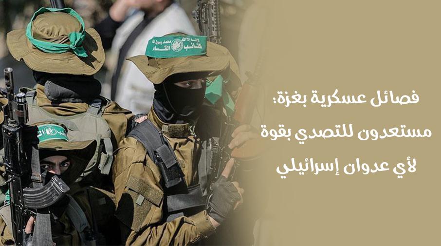 فصائل عسكرية بغزة: مستعدون للتصدي بقوة لأي عدوان إسرائيلي