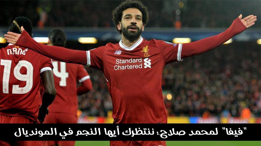 """""""فيفا"""" لمحمد صلاح: ننتظرك أيها النجم في المونديال"""