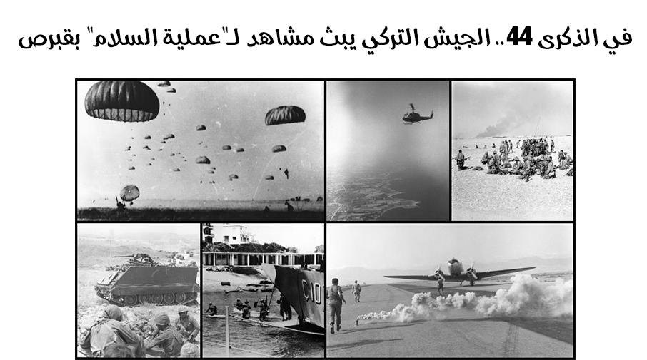 """في الذكرى 44.. الجيش التركي يبث مشاهد لـ""""عملية السلام"""" بقبرص"""