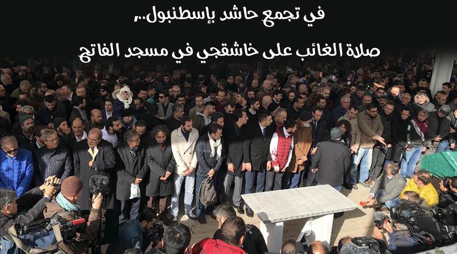 في تجمع حاشد بإسطنبول.. صلاة الغائب على خاشقجي في مسجد الفاتح