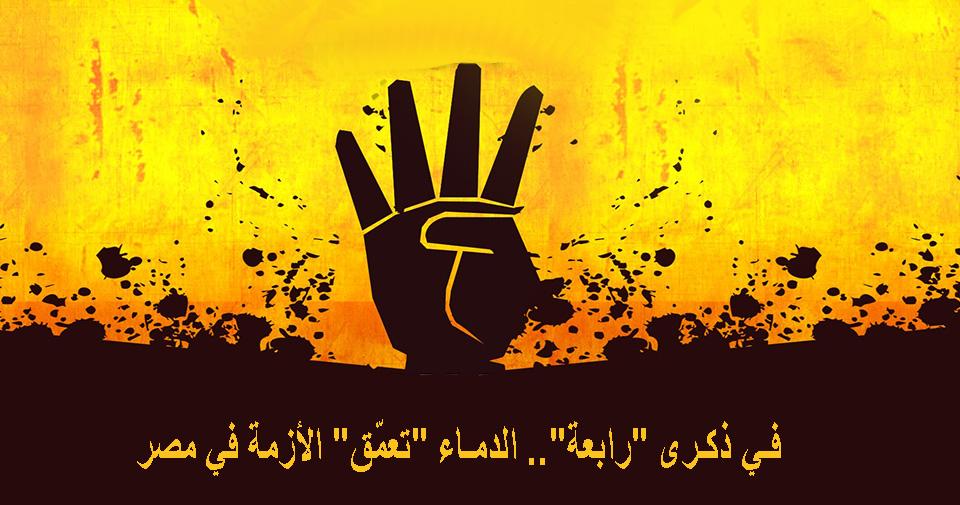 """في ذكرى """"رابعة"""".. الدماء """"تعمّق"""" الأزمة في مصر"""