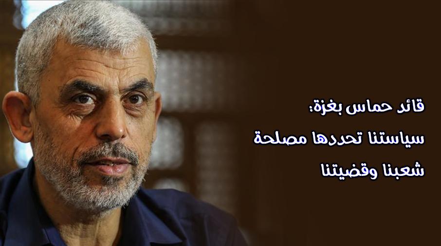 قائد حماس بغزة: سياستنا تحددها مصلحة شعبنا وقضيتنا