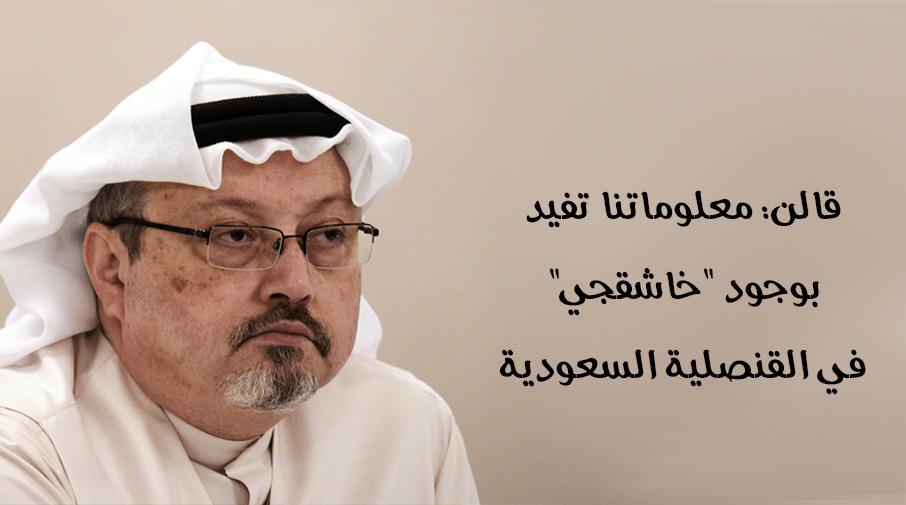 """قالن: معلوماتنا تفيد بوجود """"خاشقجي"""" في القنصلية السعودية"""