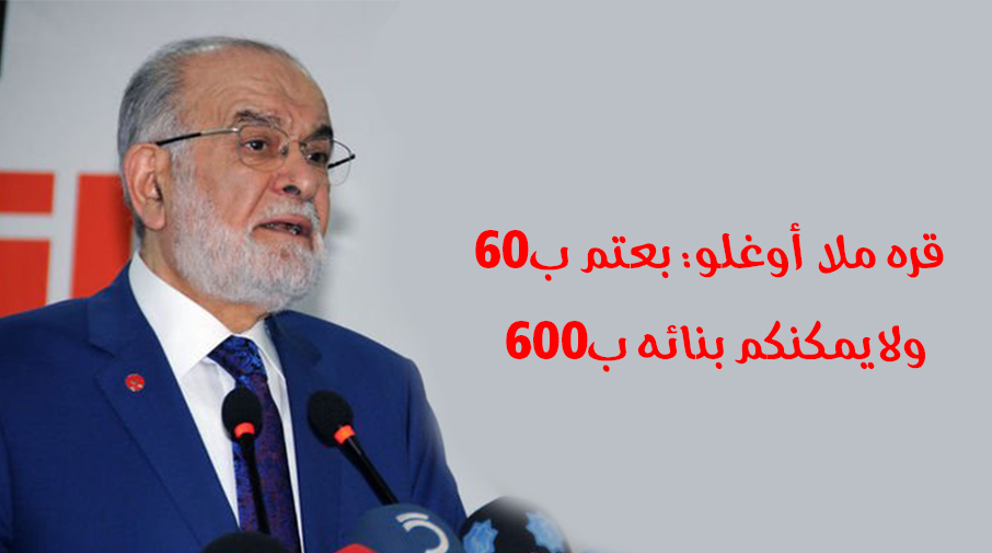 قره ملا أوغلو: بعتم ب60 ولايمكنكم بنائه ب600