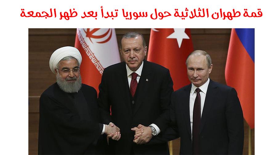 قمة طهران الثلاثية حول سوريا تبدأ بعد ظهر الجمعة