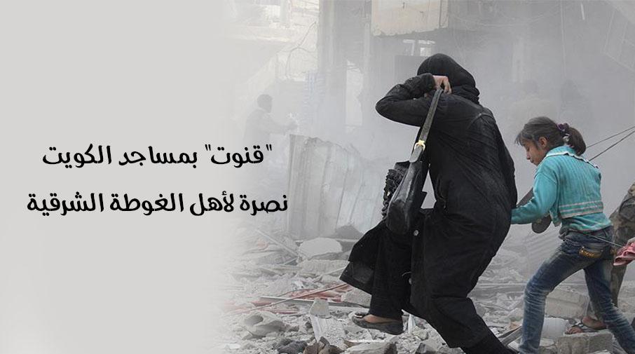 """""""قنوت"""" بمساجد الكويت نصرة لأهل الغوطة الشرقية"""
