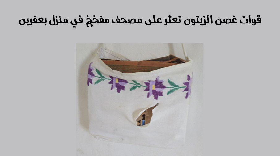 قوات غصن الزيتون تعثر على مصحف مفخخ في منزل بعفرين