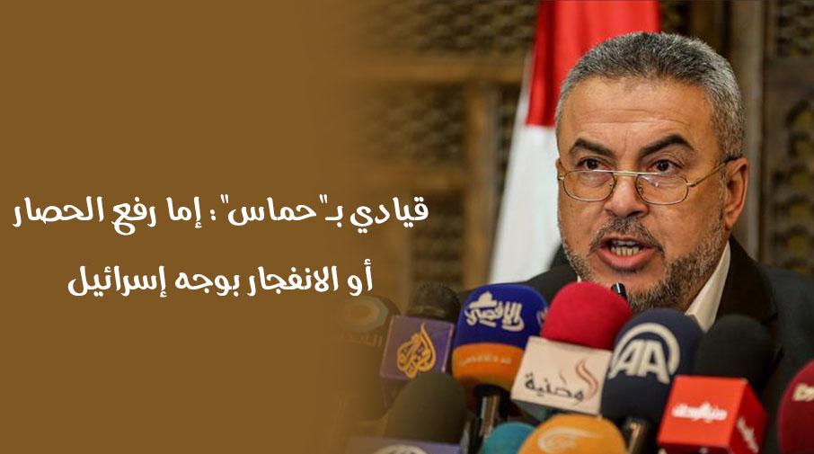 """قيادي بـ""""حماس"""": إما رفع الحصار أو الانفجار بوجه إسرائيل"""
