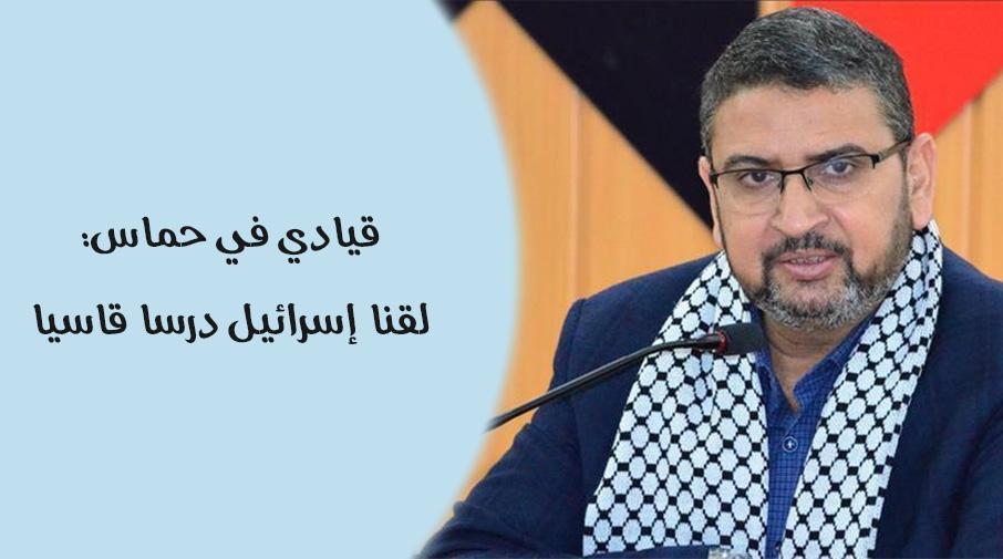 قيادي في حماس: لقنا إسرائيل درسا قاسيا