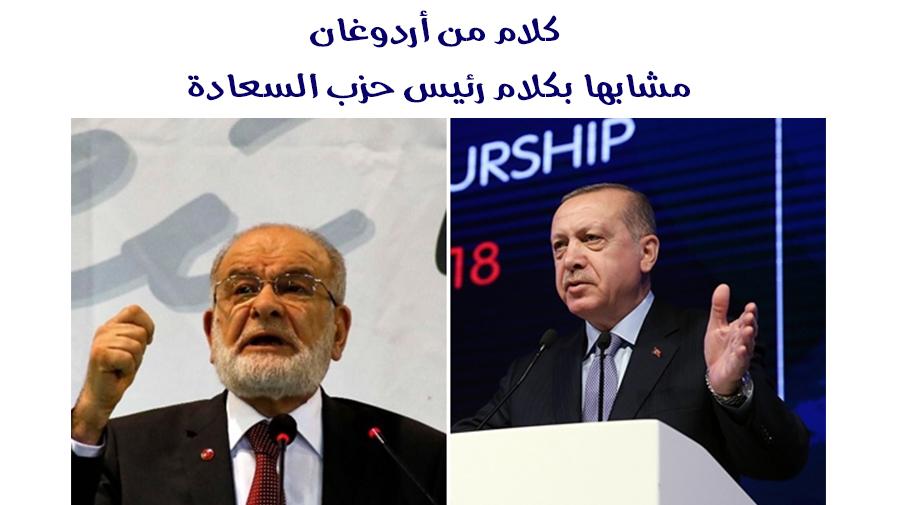 كلام من أردوغان مشابها بكلام رئيس حزب السعادة