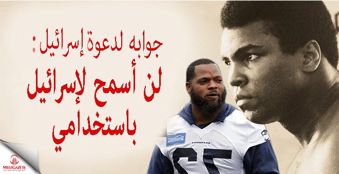 """لاعب كرة القدم الأمريكية """"بينيت"""" يجدّد: لن أسمح لإسرائيل باستخدامي"""
