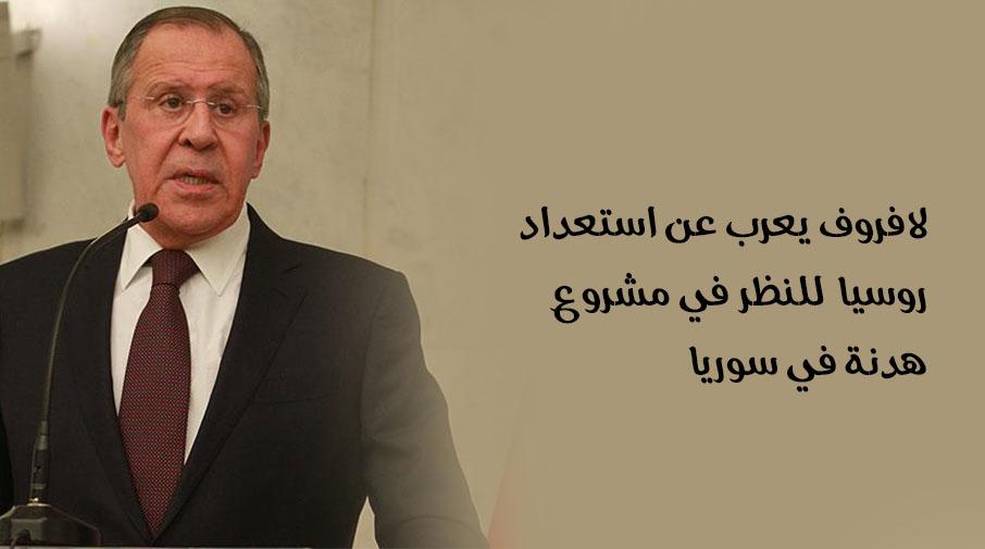 لافروف يعرب عن استعداد روسيا للنظر في مشروع هدنة في سوريا
