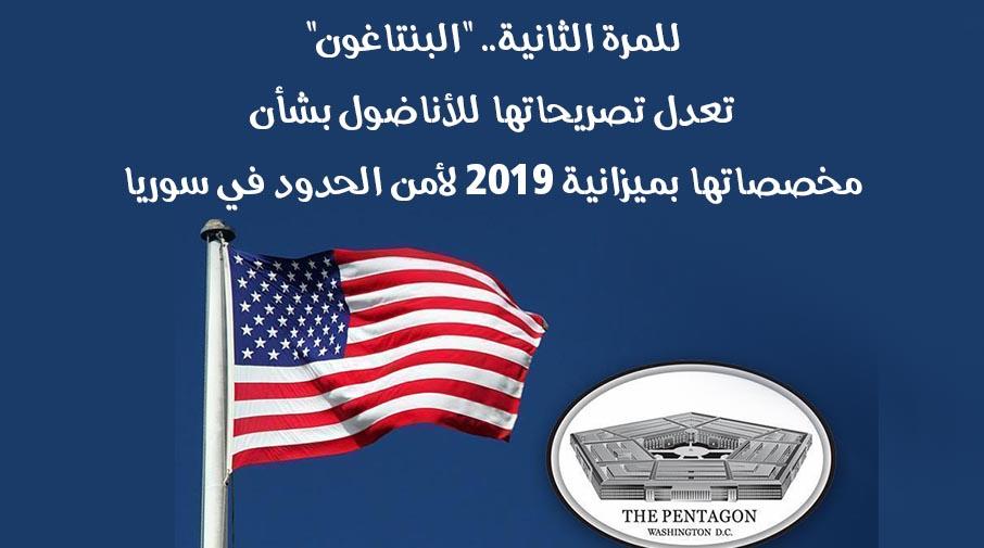 """للمرة الثانية.. """"البنتاغون"""" تعدل تصريحاتها للأناضول بشأن مخصصاتها بميزانية 2019 لأمن الحدود في سوريا"""