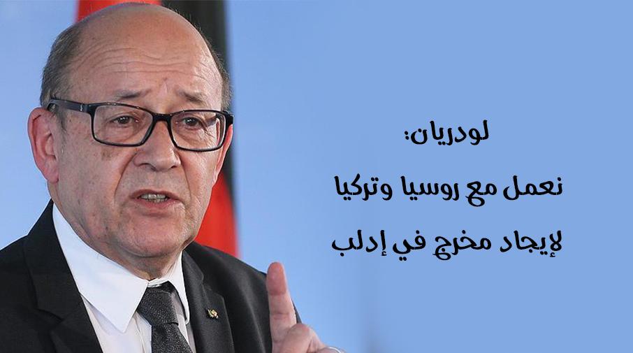 لودريان: نعمل مع روسيا وتركيا لإيجاد مخرج في إدلب