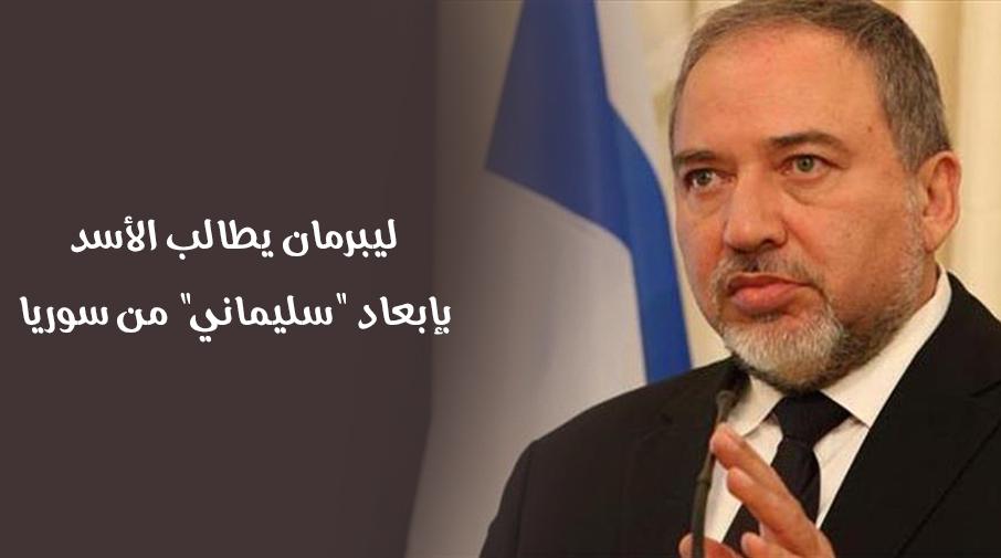 """ليبرمان يطالب الأسد بإبعاد """"سليماني"""" من سوريا"""