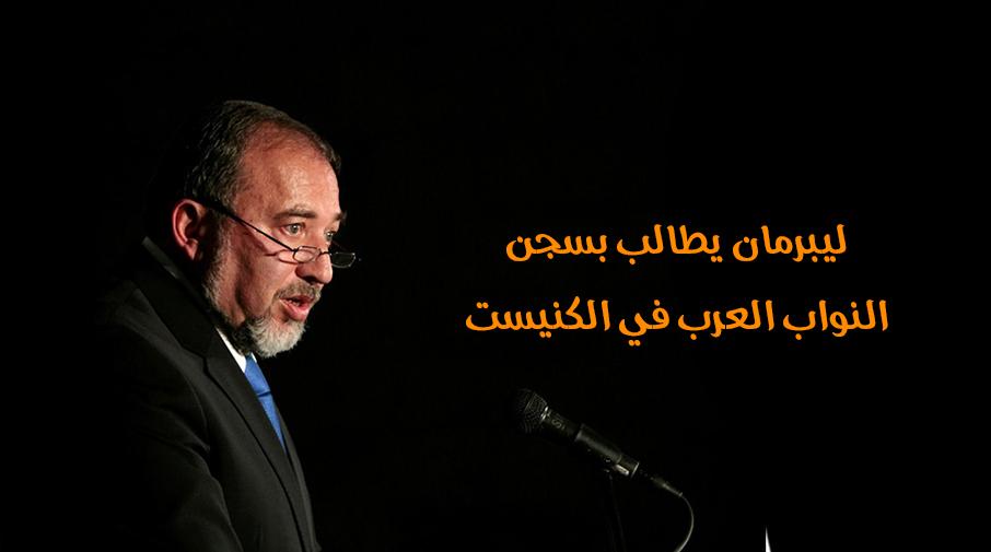 ليبرمان يطالب بسجن النواب العرب في الكنيست