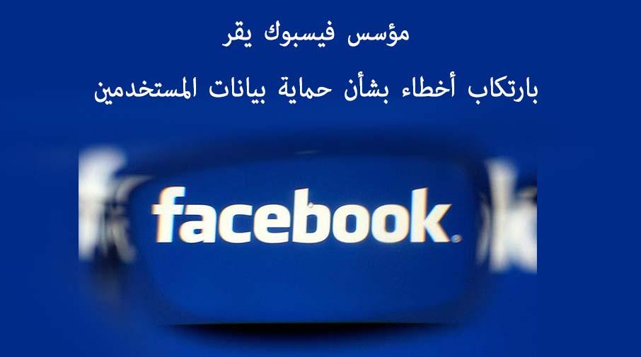 مؤسس فيسبوك يقر بارتكاب أخطاء بشأن حماية بيانات المستخدمين