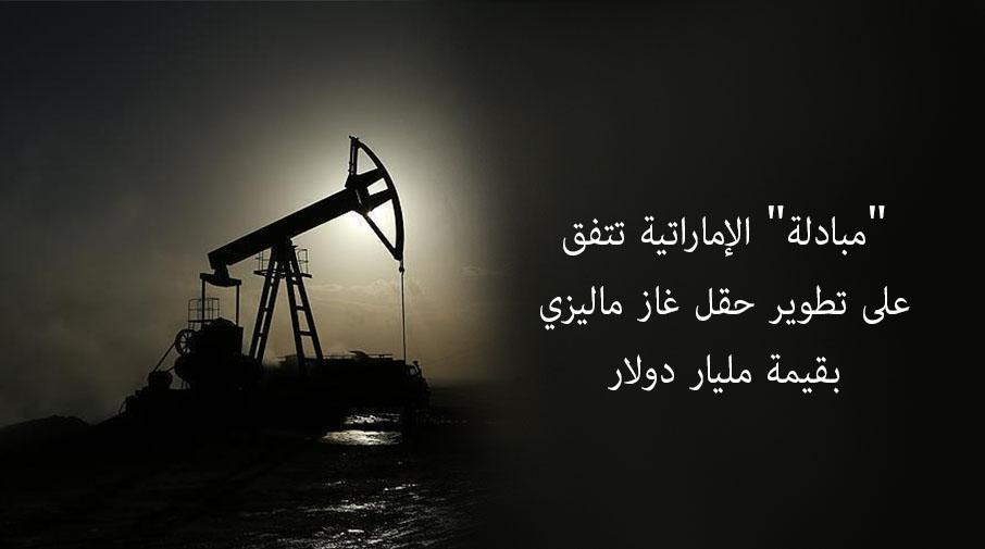 """""""مبادلة"""" الإماراتية تتفق على تطوير حقل غاز ماليزي بقيمة مليار دولار"""
