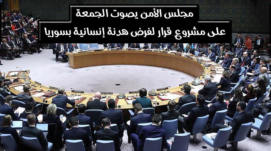 مجلس الأمن يصوت الجمعة على مشروع قرار لفرض هدنة إنسانية بسوريا