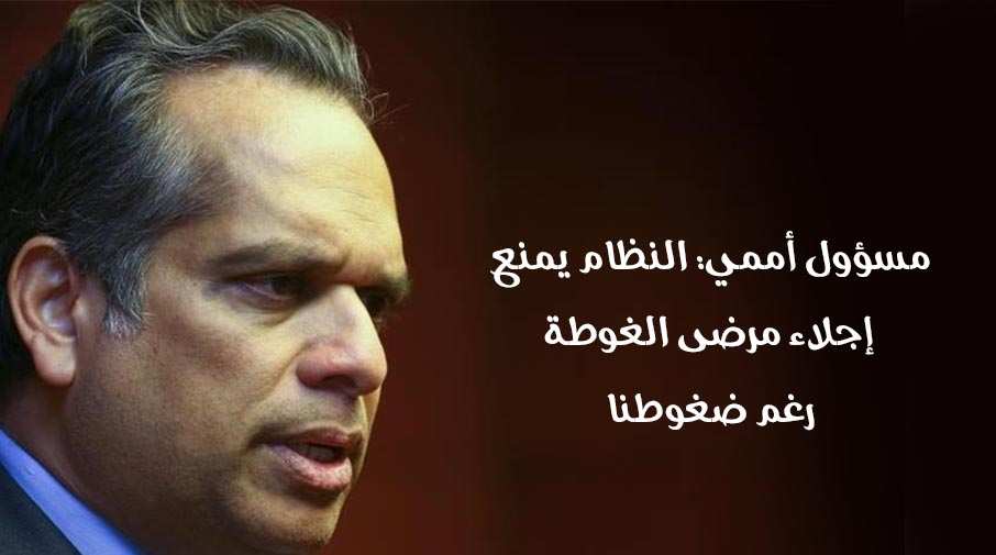 مسؤول أممي: النظام يمنع إجلاء مرضى الغوطة رغم ضغوطنا