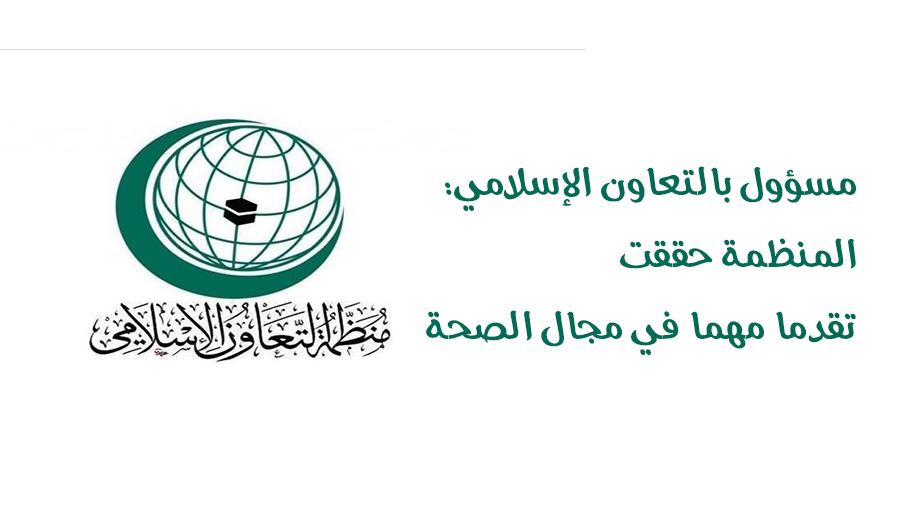 مسؤول بالتعاون الإسلامي: المنظمة حققت تقدما مهما في مجال الصحة