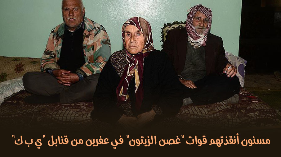 """مسنون أنقذتهم قوات """"غصن الزيتون"""" في عفرين من قنابل """"ي ب ك"""""""