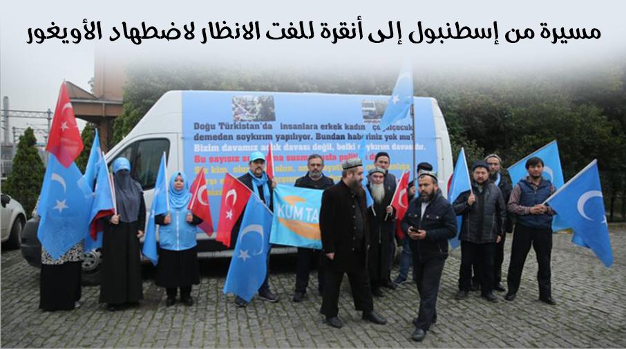 مسيرة من إسطنبول إلى أنقرة للفت الانظار لاضطهاد الأويغور