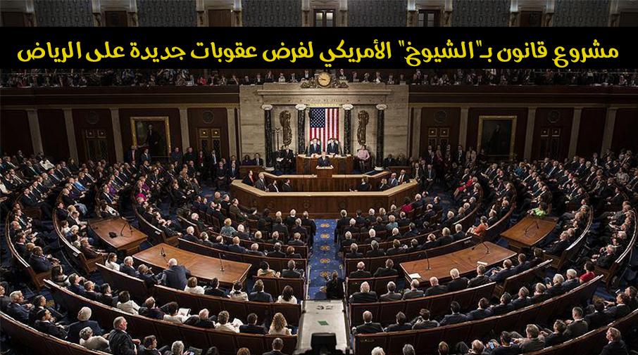 """مشروع قانون بـ""""الشيوخ"""" الأمريكي لفرض عقوبات جديدة على الرياض"""