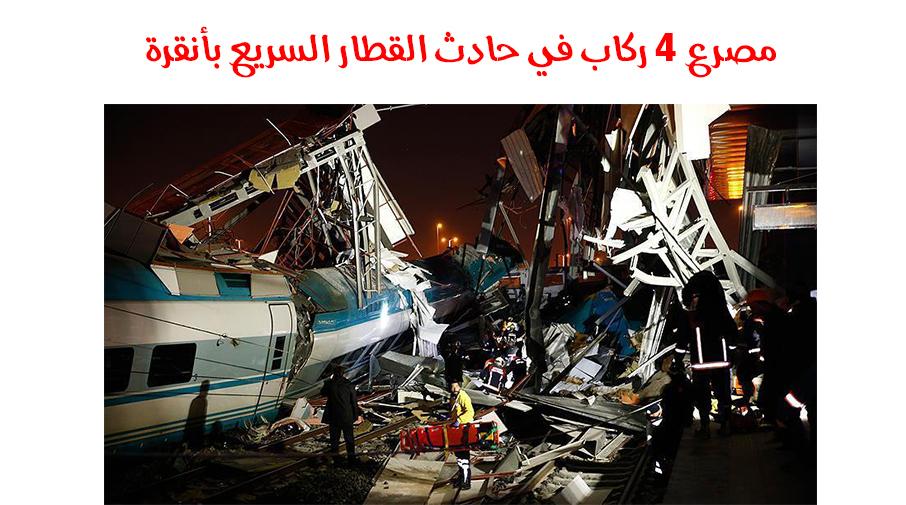مصرع 4 ركاب في حادث القطار السريع بأنقرة