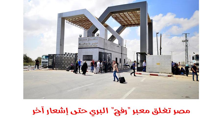 """مصر تغلق معبر """"رفح"""" البري حتى إشعار آخر"""