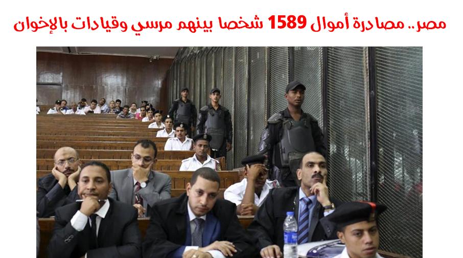 مصر.. مصادرة أموال 1589 شخصا بينهم مرسي وقيادات بالإخوان