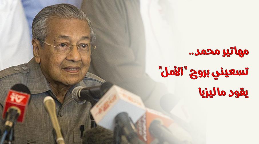 """مهاتير محمد.. تسعيني بروح """"الأمل"""" يقود ماليزيا"""