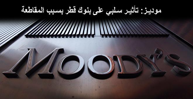 """""""موديز"""": تأثير سلبي على بنوك قطر بسبب المقاطعة"""