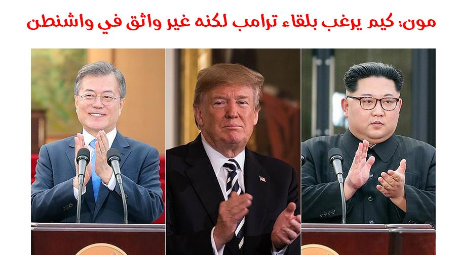 مون: كيم يرغب بلقاء ترامب لكنه غير واثق في واشنطن