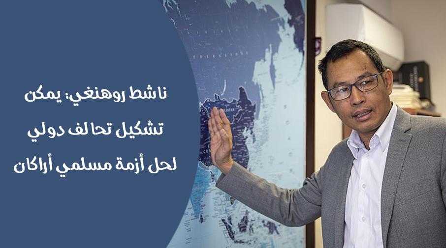 ناشط روهنغي: يمكن تشكيل تحالف دولي لحل أزمة مسلمي أراكان