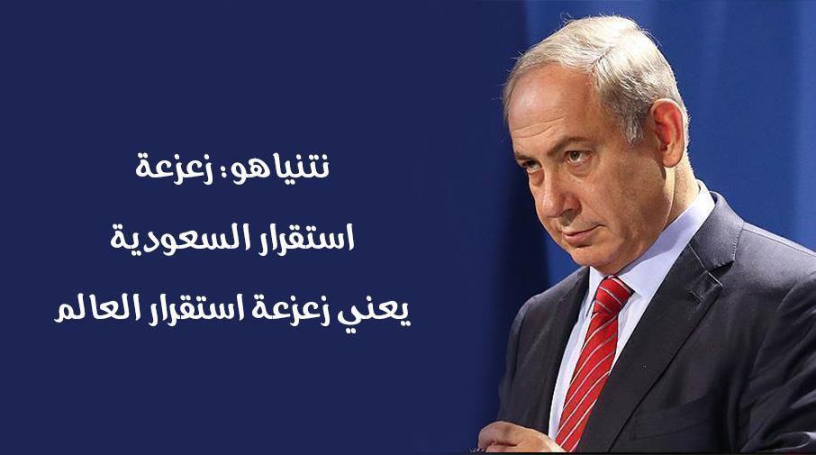 نتنياهو: زعزعة استقرار السعودية يعني زعزعة استقرار العالم