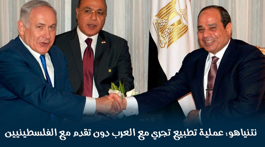 نتنياهو: عملية تطبيع تجري مع العرب دون تقدم مع الفلسطينيين