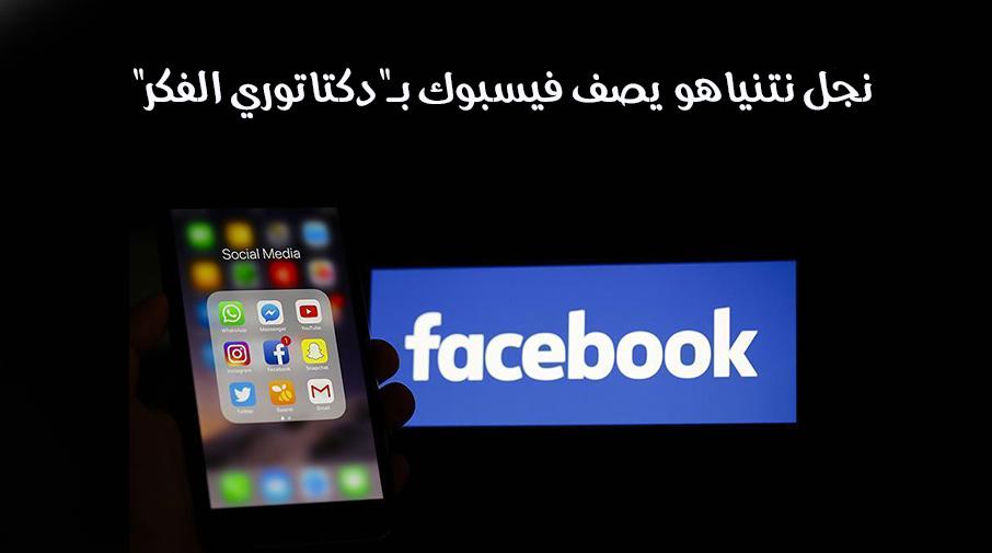 """نجل نتنياهو يصف فيسبوك بـ""""دكتاتوري الفكر"""""""