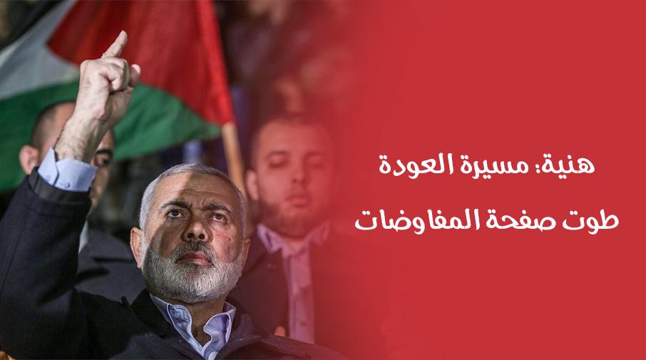 هنية: مسيرة العودة طوت صفحة المفاوضات