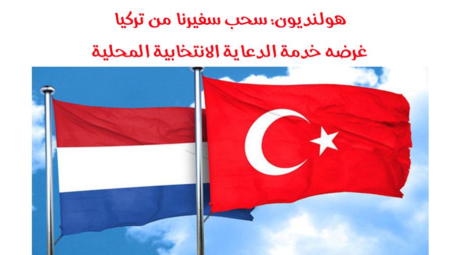 هولنديون: سحب سفيرنا من تركيا غرضه خدمة الدعاية الانتخابية المحلية