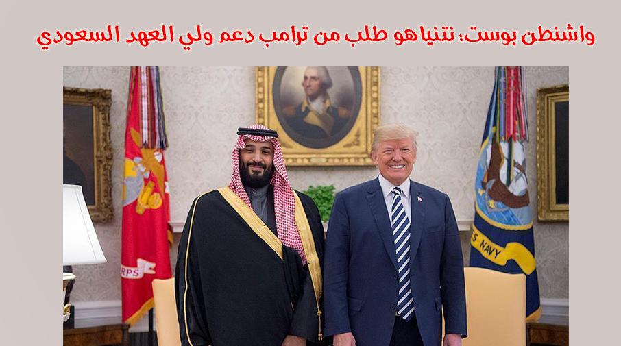 واشنطن بوست: نتنياهو طلب من ترامب دعم ولي العهد السعودي